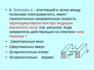 6. Электрон e–, влетевший в зазор между полюсами электромагнита, имеет горизонта