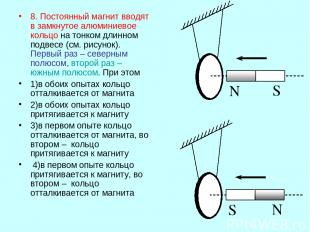 8. Постоянный магнит вводят в замкнутое алюминиевое кольцо на тонком длинном под