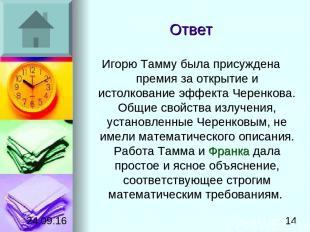 Ответ Игорю Тамму была присуждена премия за открытие и истолкование эффекта Чере