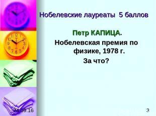 Нобелевские лауреаты 5 баллов Петр КАПИЦА. Нобелевская премия по физике, 1978г.