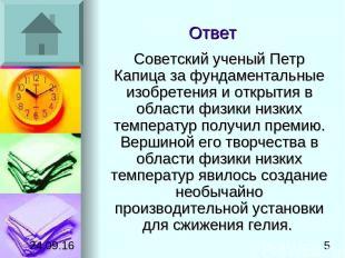 Ответ Советский ученый Петр Капица за фундаментальные изобретения и открытия в о