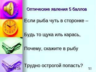 Оптические явления 5 баллов Если рыба чуть в сторонке – Будь то щука иль карась,