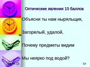 Оптические явления 10 баллов Объясни ты нам ныряльщик, Загорелый, удалой, Почему