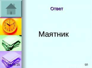 Ответ Маятник