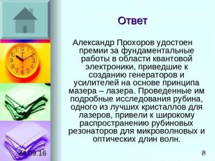 Ответ Александр Прохоров удостоен премии за фундаментальные работы в области ква