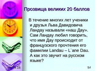 Прозвища великих 20 баллов В течение многих лет ученики и друзья Льва Давидовича