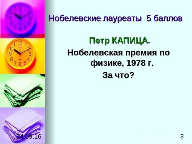 Нобелевские лауреаты 5 баллов Петр КАПИЦА. Нобелевская премия по физике, 1978г. За что?