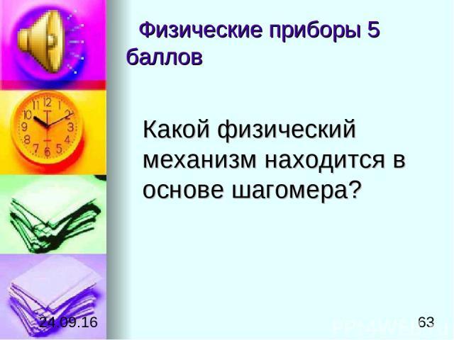 Физические приборы 5 баллов Какой физический механизм находится в основе шагомера?