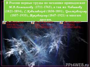В России первые труды по механике принадлежат М.В.Ломоносову (1711-1765), а так