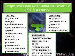 Теоретическая механика включает в себя 3 раздела: статику (изучаются методы прео