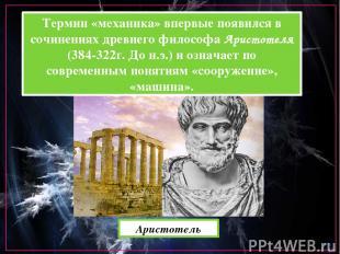 Термин «механика» впервые появился в сочинениях древнего философа Аристотеля (38