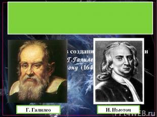 Главные заслуги в создании основ динамики принадлежат Г.Галилео (1564-1642) и И.