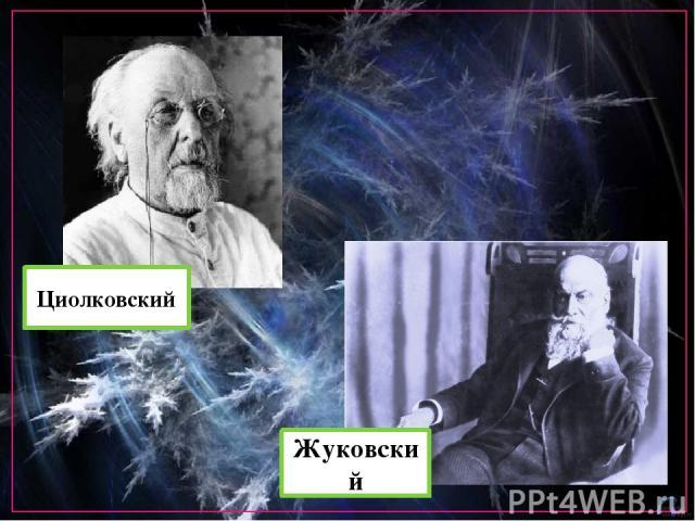 Циолковский Жуковский