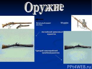 Фитильный мушкет 16-17в.в. Английский кремневый мушкетон Турецкий кавалерийский