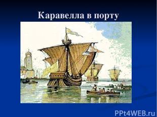 Каравелла в порту