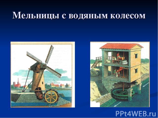 Мельницы с водяным колесом