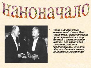 Ровно 100 лет назад знаменитый физик Макс Планк (Max Planck) впервые приоткрыл д