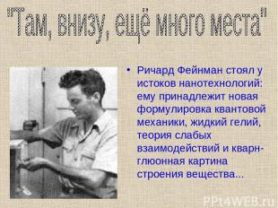 Ричард Фейнман стоял у истоков нанотехнологий: ему принадлежит новая формулировк