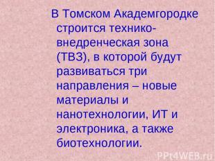 В Томском Академгородке строится технико-внедренческая зона (ТВЗ), в которой буд