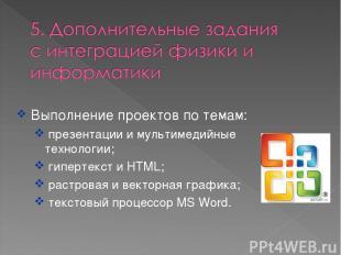 Выполнение проектов по темам: презентации и мультимедийные технологии; гипертекс
