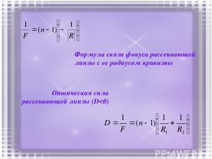 Формула связи фокуса рассеивающей линзы с ее радиусом кривизны Оптическая сила р