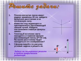 Плоско-вогнутая линза имеет радиус кривизны 20 см. найдите фокусное расстояние и