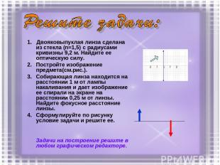 1. Двояковыпуклая линза сделана из стекла (n=1,5) с радиусами кривизны 9,2 м. На