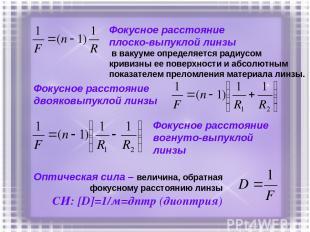 Фокусное расстояние плоско-выпуклой линзы в вакууме определяется радиусом кривиз