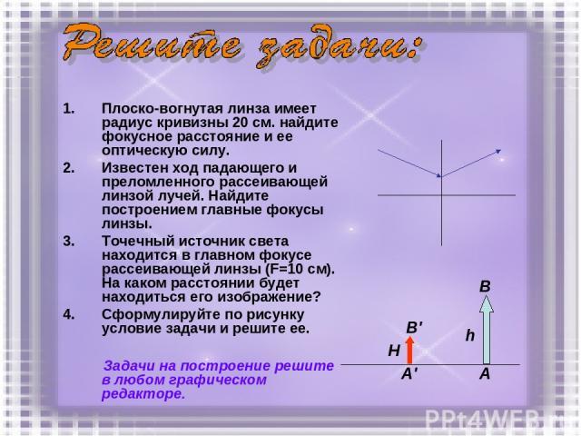 Плоско-вогнутая линза имеет радиус кривизны 20 см. найдите фокусное расстояние и ее оптическую силу. Известен ход падающего и преломленного рассеивающей линзой лучей. Найдите построением главные фокусы линзы. Точечный источник света находится в глав…