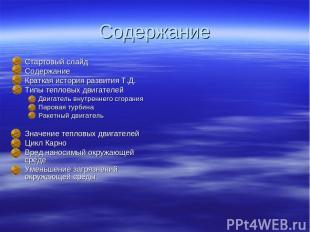 Содержание Стартовый слайд Содержание Краткая история развития Т.Д. Типы тепловы