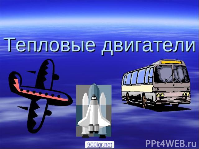 Тепловые двигатели 900igr.net