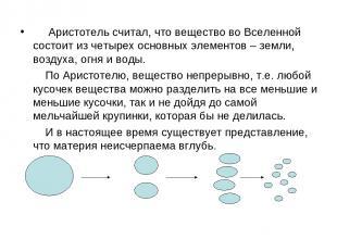 Аристотель считал, что вещество во Вселенной состоит из четырех основных элемент