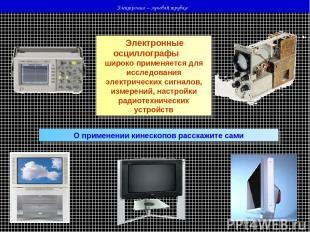 Электронно – лучевая трубка Электронные осциллографы широко применяется для иссл