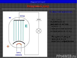 Вакуумный диод и триод нить накала - - - - - - - катод анод - Е Вакуумный диод 2