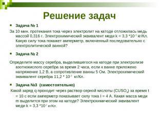 Решение задач Задача № 1 За 10 мин. протекания тока через электролит на катоде о
