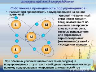 Кремний – 4 валентный химический элемент. Каждый атом имеет во внешнем электронн