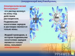 Электролитическая диссоциация – это распад молекул на ионы под действием раствор