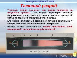 Тлеющий разряд Тлеющий разряд возникает при низких давлениях (в вакуумных трубка