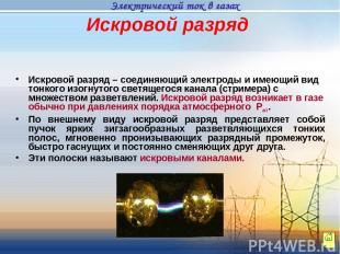 Искровой разряд Искровой разряд – соединяющий электроды и имеющий вид тонкого из