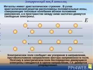 - - - - - - - - - - Металлы имеют кристаллическое строение . В узлах кристалличе