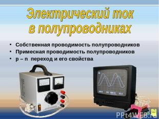 Собственная проводимость полупроводников Примесная проводимость полупроводников