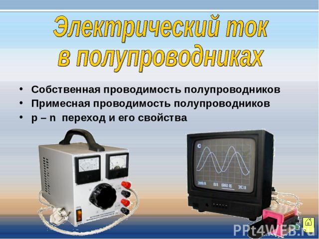 Собственная проводимость полупроводников Примесная проводимость полупроводников p – n переход и его свойства