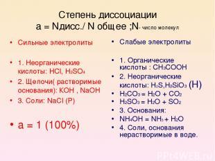 Степень диссоциации a = Nдисс./ N oбщее ;N- число молекул Сильные электролиты 1.