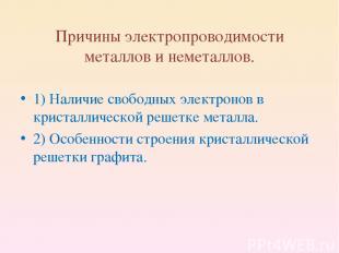Причины электропроводимости металлов и неметаллов. 1) Наличие свободных электрон