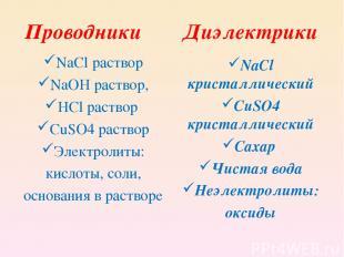 Проводники NaCl раствор NaOH раствор, HCl раствор CuSO4 раствор Электролиты: кис