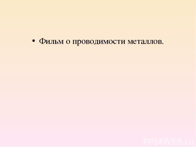 Фильм о проводимости металлов.