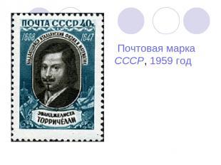 Почтовая марка СССР, 1959 год