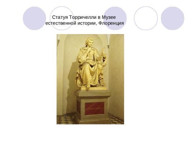 Статуя Торричелли в Музее естественной истории, Флоренция