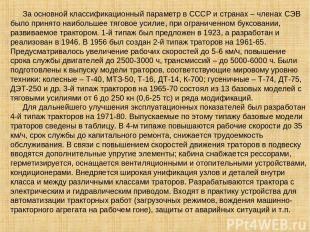За основной классификационный параметр в СССР и странах – членах СЭВ было принят
