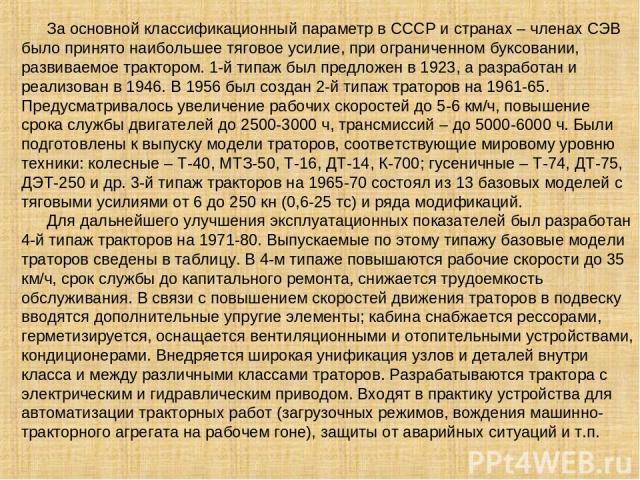 За основной классификационный параметр в СССР и странах – членах СЭВ было принято наибольшее тяговое усилие, при ограниченном буксовании, развиваемое трактором. 1-й типаж был предложен в 1923, а разработан и реализован в 1946. В 1956 был создан 2-й …